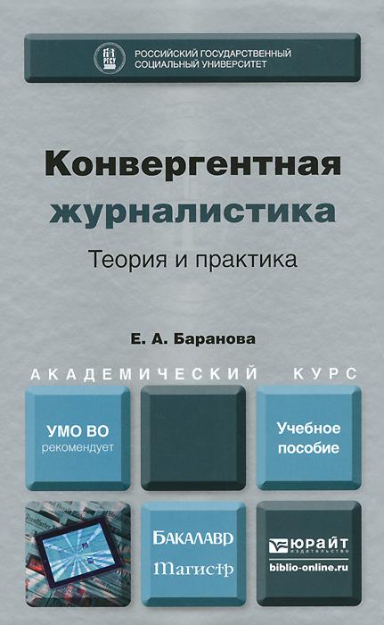 Конвергентная журналистика. Теория и практика. Учебное пособие
