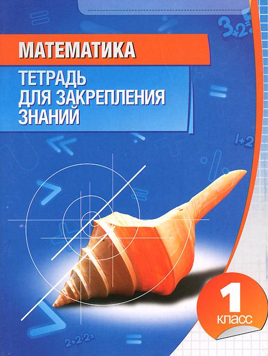 Т. Н. Канашевич Математика. 1 класс. Тетрадь для закрепления знаний