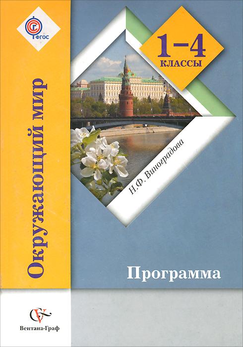 Н. Ф. Виноградова Окружающий мир. 1-4 классы. Программа (+ CD-ROM) окружающий мир 1 4 классы интерактивные плакаты