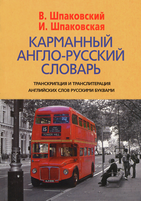 Карманный англо-русский словарь / Pocket English-Russian Dictionary pocket business dictionary