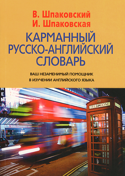 Карманный русско-английский словарь / Pocket Russian-English Dictionary collins essential chinese dictionary