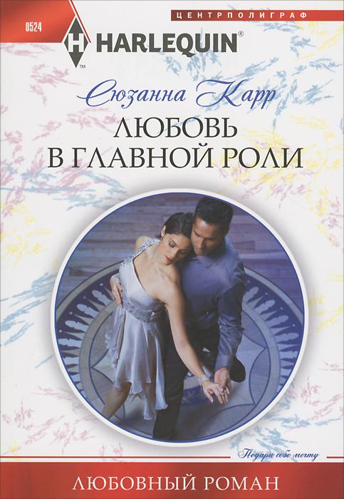 Сюзанна Карр Любовь в главной роли smart kapp 42 электронный флипчарт