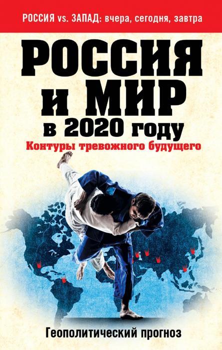 Россия  мир в 2020 году. Контуры тревожного будущего