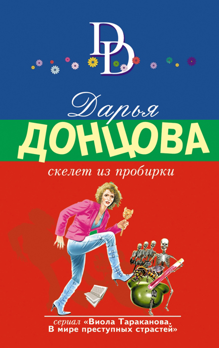Дарья Донцова Скелет из пробирки ISBN: 978-5-699-80424-5 дарья донцова скелет из пробирки