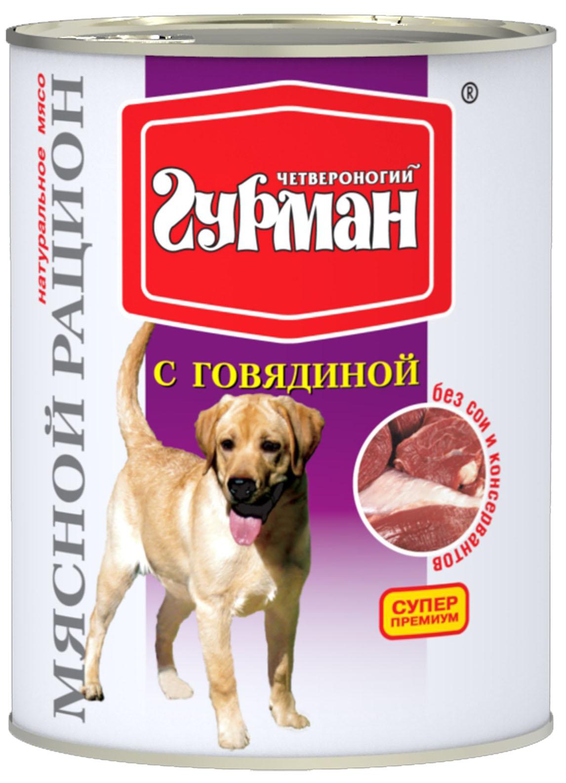Консервы для собак Четвероногий Гурман Мясной рацион, с говядиной, 850 г11907Консервы Четвероногий Гурман Мясной рацион - влажные мясные консервы суперпремиум класса для собак. Изготовлены из мяса и субпродуктов, дополнительно содержат желирующую добавку, растительное масло и незначительное количество соли. Корм отличается крупной степенью измельченности, что повышает его привлекательность для собак крупных пород.Корм по новейшей технологии на современном оборудовании, что позволяет строго следить за его качеством. Специальная щадящая технология обработки компонентов позволяет сохранить максимальное количество витаминов, микроэлементов и питательных веществ, необходимых любой собаке.Корм производится из высококачественного натурального мяса, без добавления сои, ароматизаторов и красителей, имеет отличный вкус и привлекательный аромат. Такие консервы вы можете давать собаке как отдельно, так и смешивая их с кашей или овощами. Консервы Четвероногий Гурман Мясной рацион - прекрасное и вкусное дополнение к рациону вашего любимца. Состав: рубец, печень, говядина, растительное масло, вода, мука костная 1%, соль поваренная, желирующая добавка.Пищевая ценность (в 100 г продукта): протеин 11,5 г, жир 9,5 г, влага 82 г, зола 2 г, клетчатка 0,5 г, соль 0,7 г. Энергетическая ценность (на 100 г): 135 ккал.Вес: 850 г. Товар сертифицирован.Уважаемые клиенты! Обращаем ваше внимание на возможные изменения в дизайне упаковки. Качественные характеристики товара остаются неизменными. Поставка осуществляется в зависимости от наличия на складе.