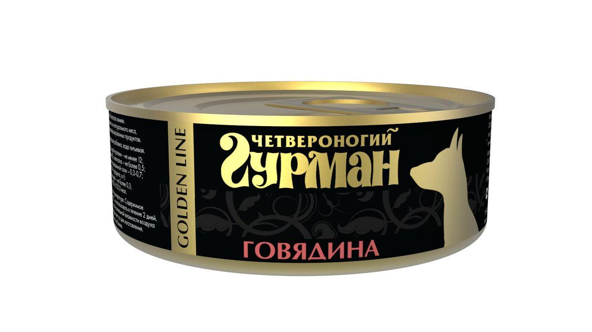 Консервы для собак Четвероногий Гурман, с говядиной, 100 г купить болгарские консервы в москве
