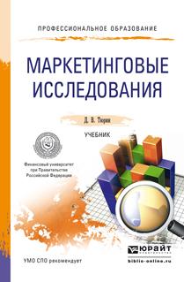 Д. В. Тюрин Маркетинговые исследования. Учебник ю фролов анализ результатов маркетинговых исследований в системе statistica на примерах