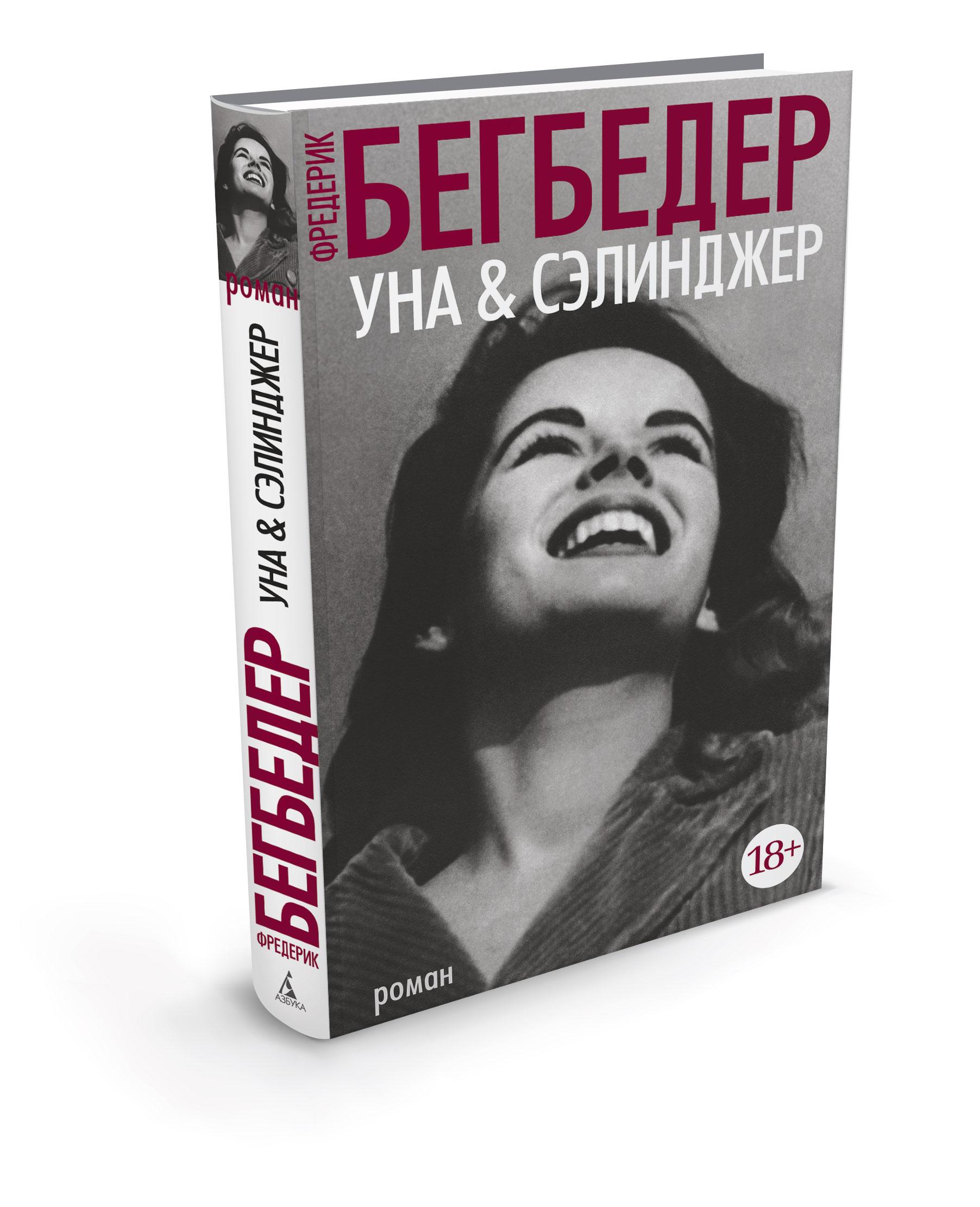 Фредерик Бегбедер Уна & Сэлинджер магазин столплит журнальные столики