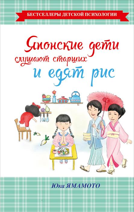 Zakazat.ru: Японские дети слушают старших и едят рис. Юка Ямамото