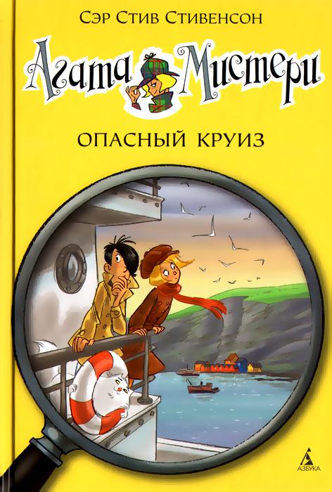 Сэр Стив Стивенсон Агата Мистери. Книга 10. Опасный круиз