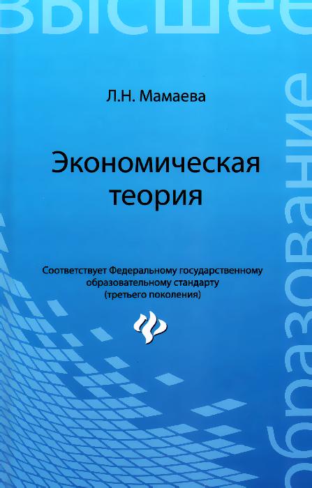 Л. Н. Мамаева Экономическая теория. Учебник мамаева л институциональная экономика учебник