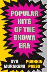 Popular Hits of the Showa Era prince the hits collection