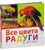 The Hermitage Rainbow dobrovolsky v guidebook the hermitage путеводитель эрмитаж на английском языке