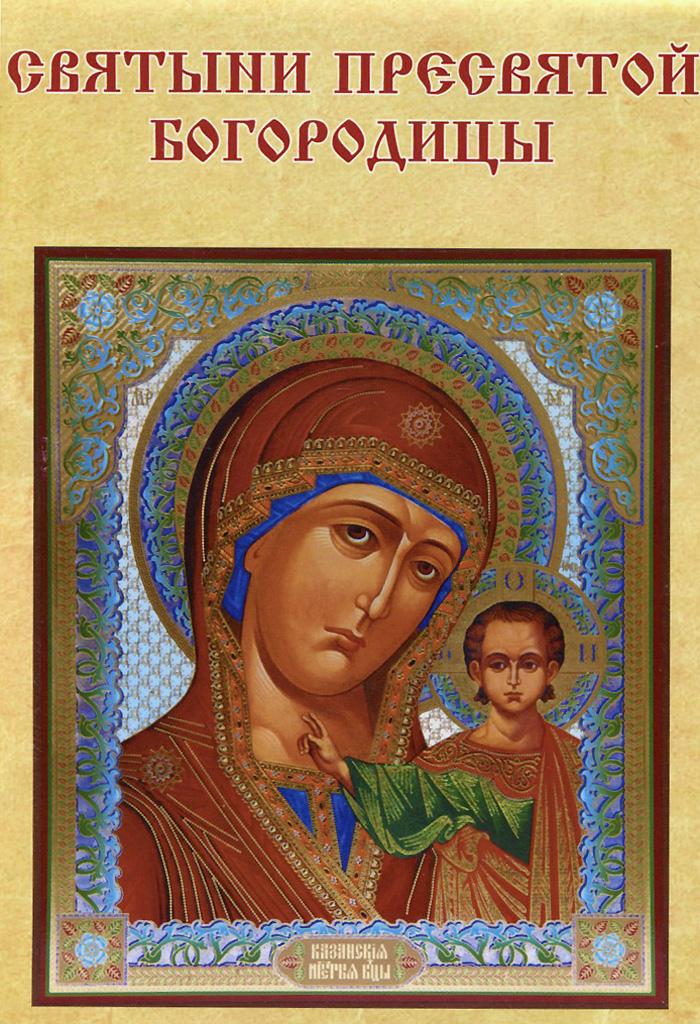 Святыни Пресвятой Богородицы пресвятая богородица