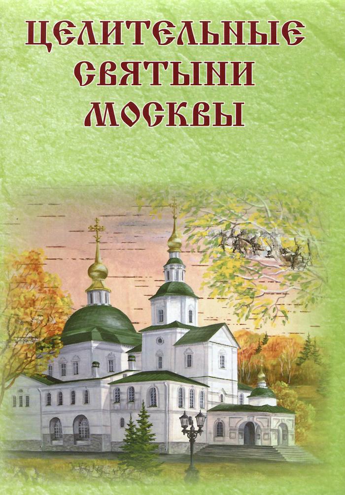 Целительные святыни Москвы sholl в аптеках москвы