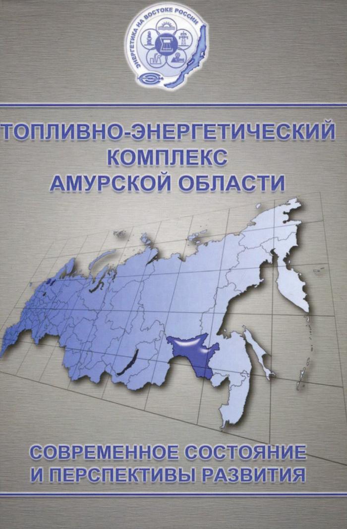 Топливно-энергетический комплекс Амурской области. Современное состояние и перспективы развития