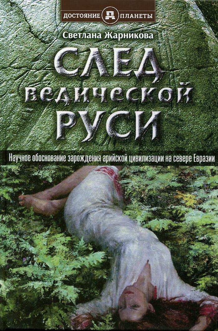 След Ведической Руси. С. В. Жарникова