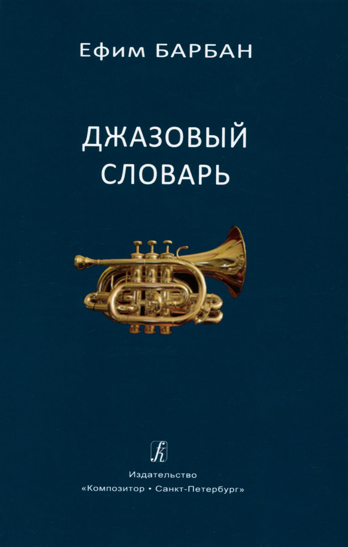 Ефим Барбан Джазовый словарь