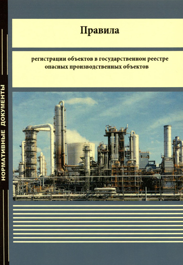 Правила регистрации объектов в государственном реестре опасных производственных объектов