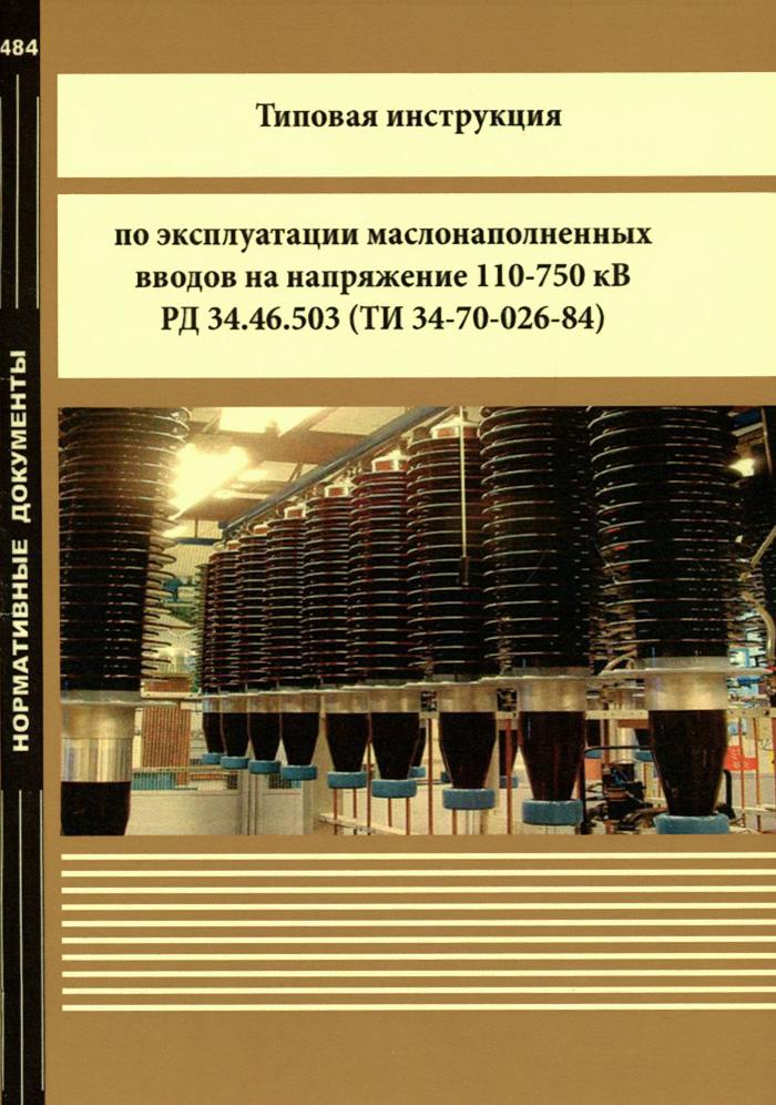 Типовая инструкция по эксплуатации маслонаполненных вводов на напряжение 110-750 кВ