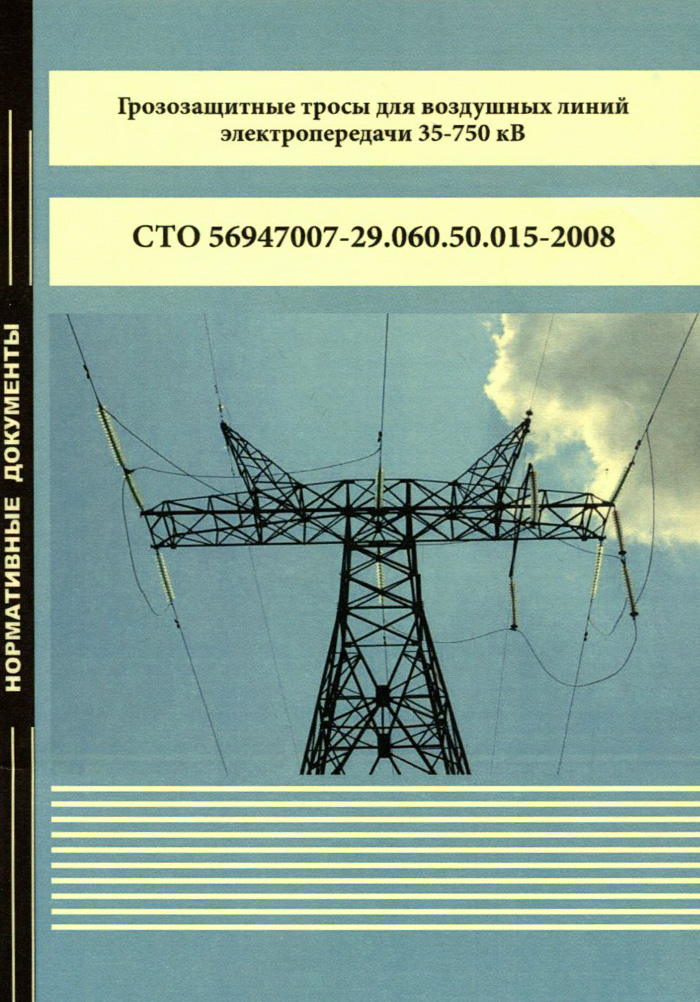 Грозозащитные тросы для воздушных линий электропередачи 35-750 кВ. Технические требования