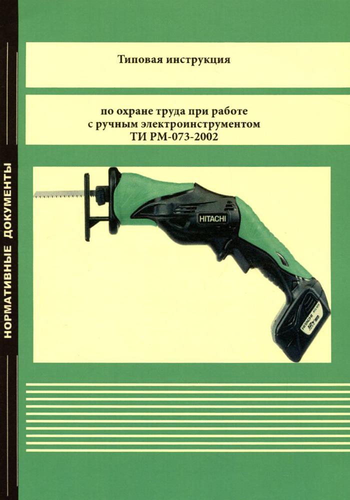 Типовая инструкция по охране труда при работе с ручным электроинструментом