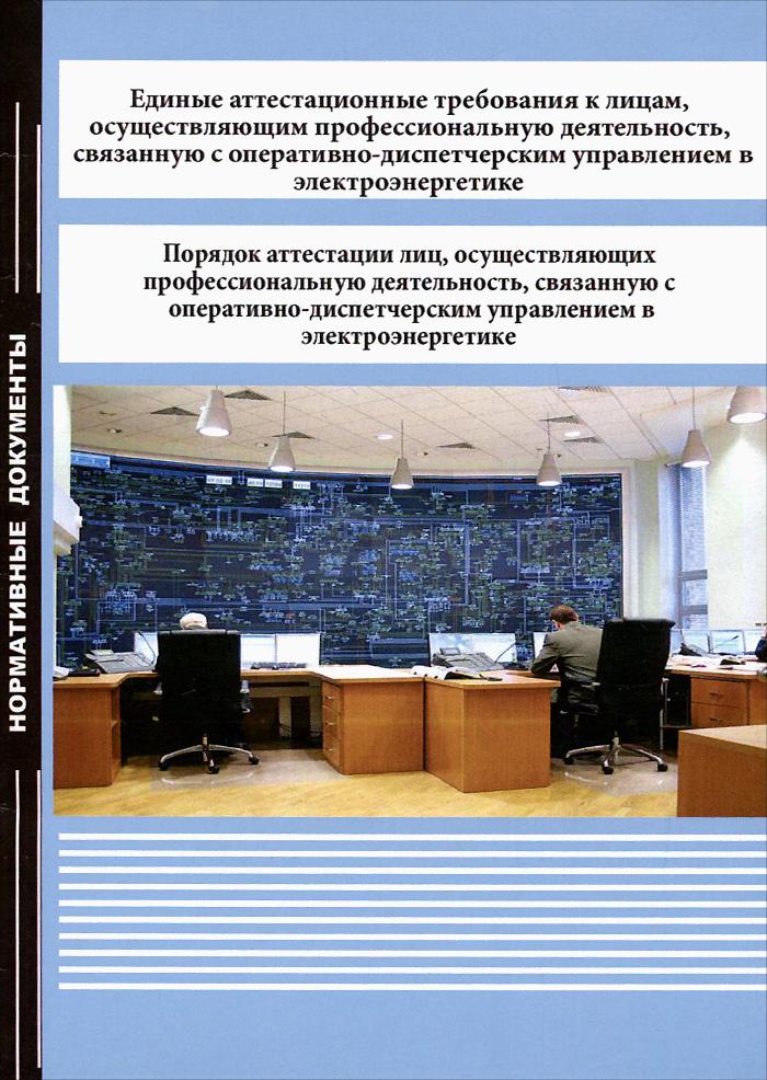 Единые аттестационные требования к лицам, осуществляющим профессиональную деятельность, связанную с оперативно-диспетчерским управлением в электроэнергетике