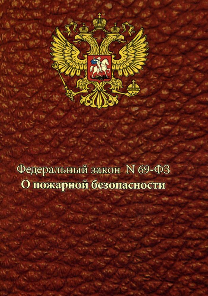 Федеральный закон от 21.12.1994 N69-ФЗ