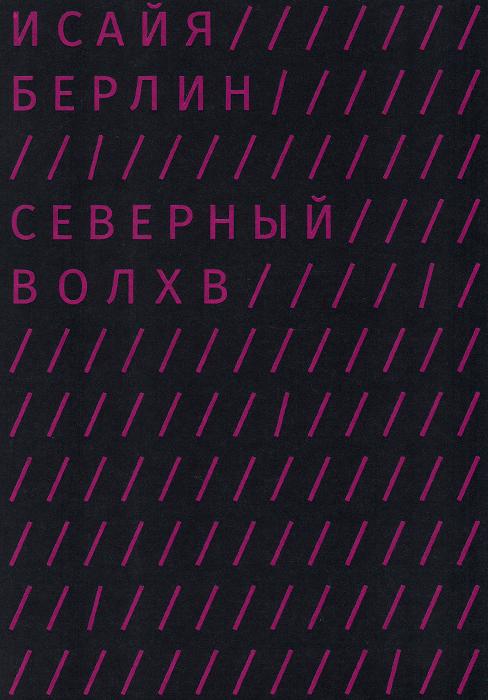 Исайя Берлин Северный волхв. И. Г. Хаманн и происхождение современного иррационализма билеты на поезд из симферополя