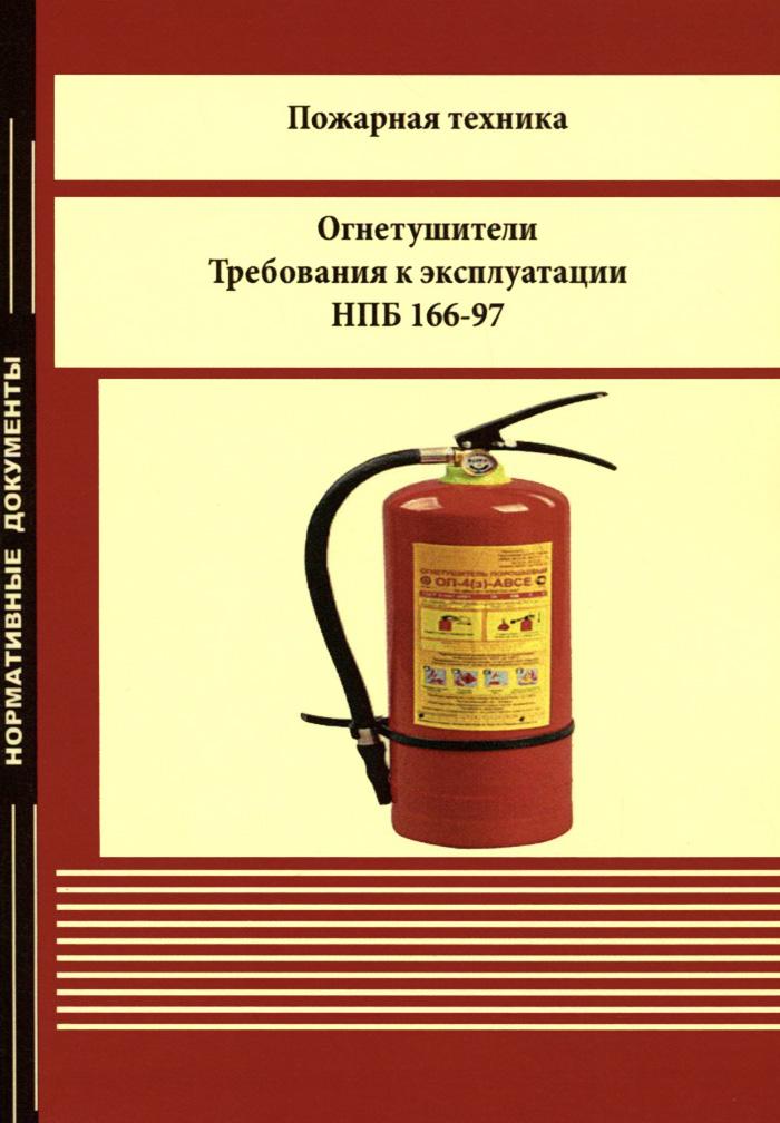 Пожарная техника. Огнетушители. Требования к эксплуатации. НПБ 166-97 мвд 1200