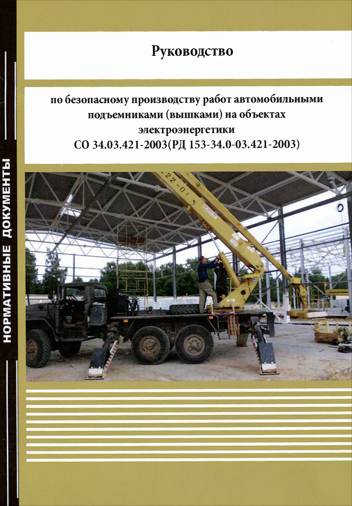 Руководство по безопасному производству работ автомобильными подъемниками (вышками) на объектах электроэнергетики