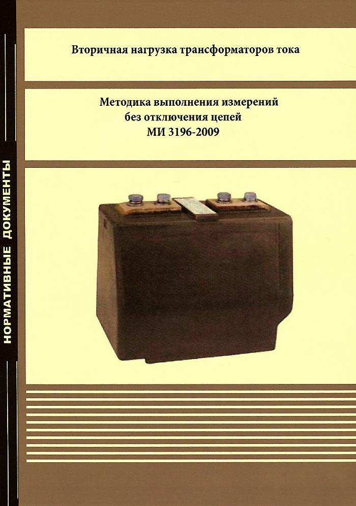 Вторичная нагрузка трансформаторов тока. Методика выполнения измерений без отключения цепей МИ 3196-2009