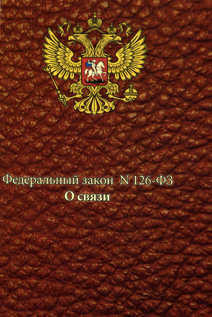 Федеральный закон от 07.07.2003 N126-ФЗ О связи