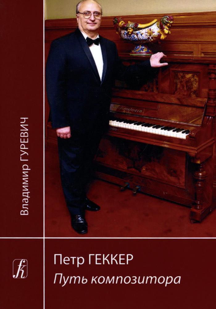 Петр Геккер. Путь композитора