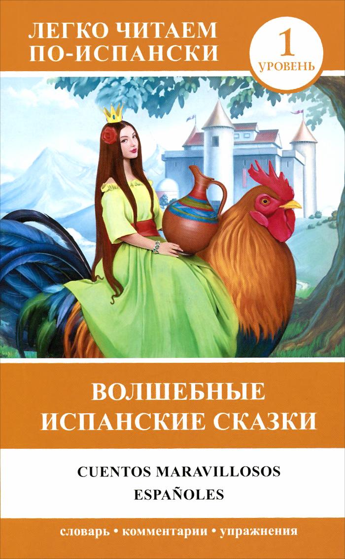 Cuentos maravillosos espanoles / Волшебные испанские сказки. Уровень 1 миронова н ред лучшие испанские сказки los mejores cuentos espanoles 1 уровень