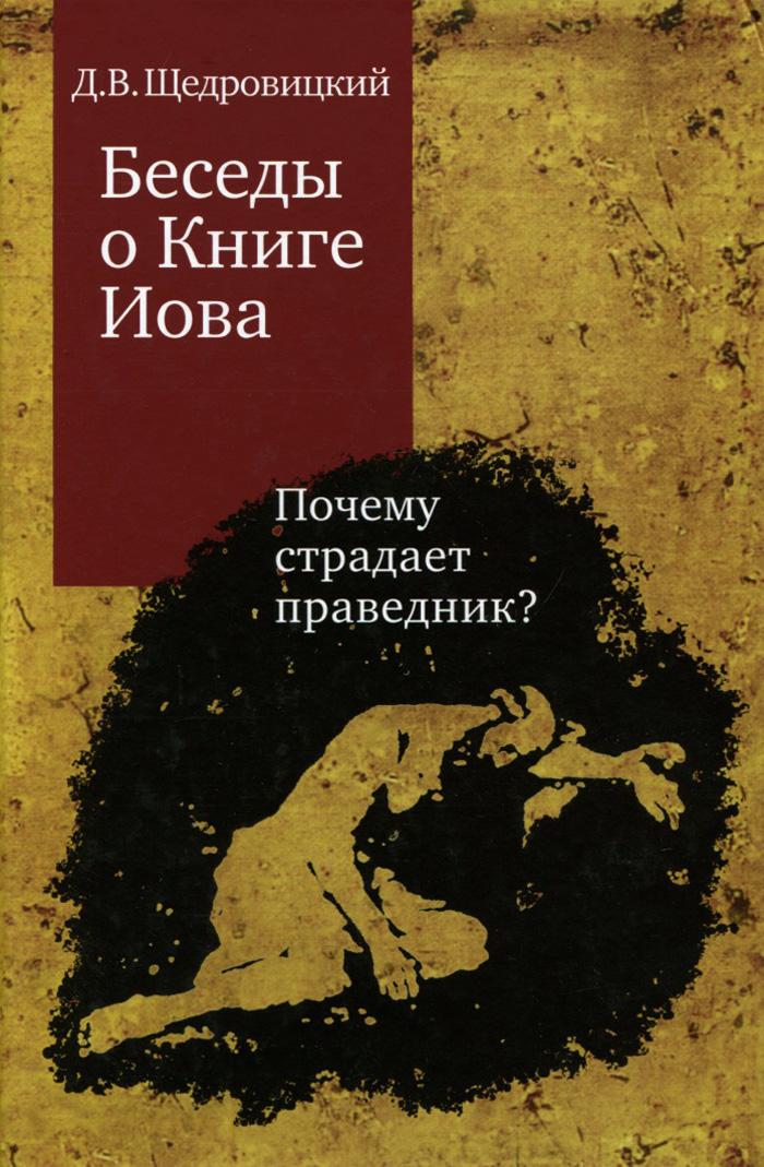 цена Д. В. Щедровицкий Беседы о Книге Иова. Почему страдает праведник?