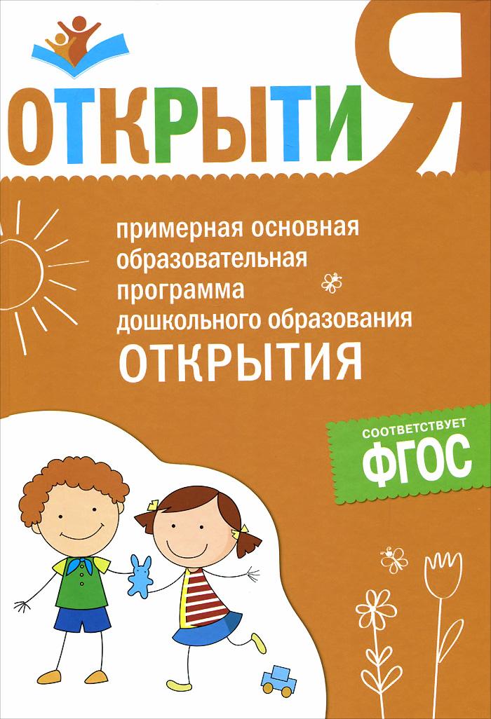 Открытия. Примерная основная образовательная программа дошкольного образования. Пилотный вариант