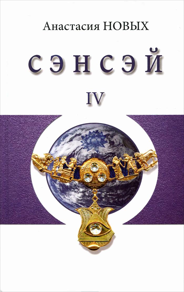 Анастасия Новых Сэнсэй-IV. Исконный Шамбалы дмитрий перетолчин мировые войны и мировые элиты книгу