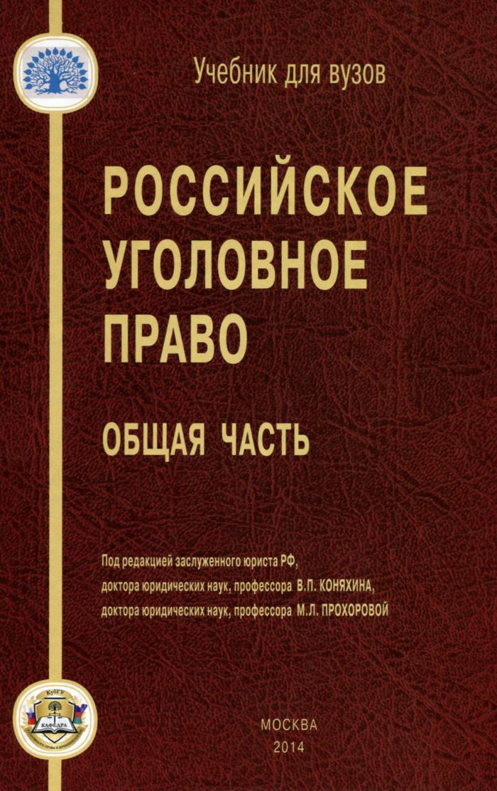 Российское уголовное право. Общая часть. Учебник наумов уголовное право общая часть