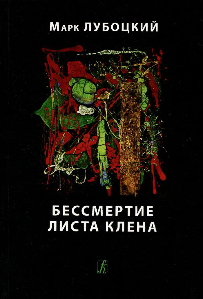 Марк Лубоцкий Бессмертие листа клёна бессмертие
