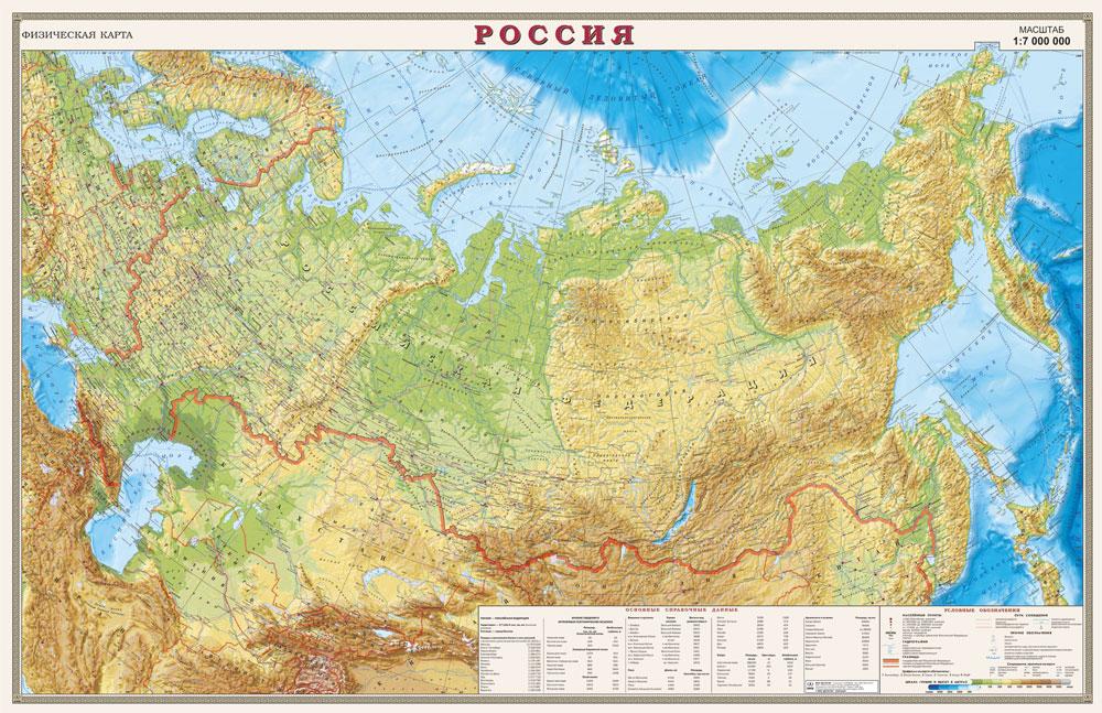 Россия. Физическая карта кострома настенная карта