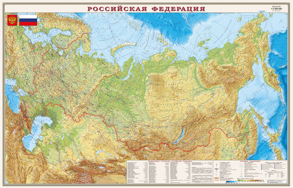 Российская Федерация. Общегеографическая карта
