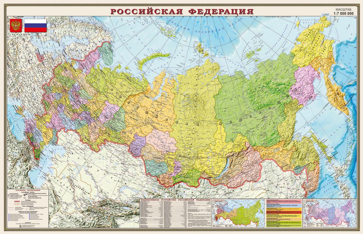 Российская Федерация. Политико-административная карта недорого