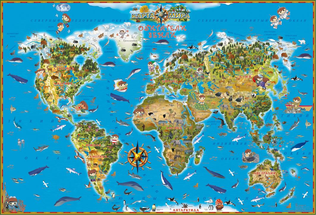Карта мира. Обитатели Земли кострома настенная карта