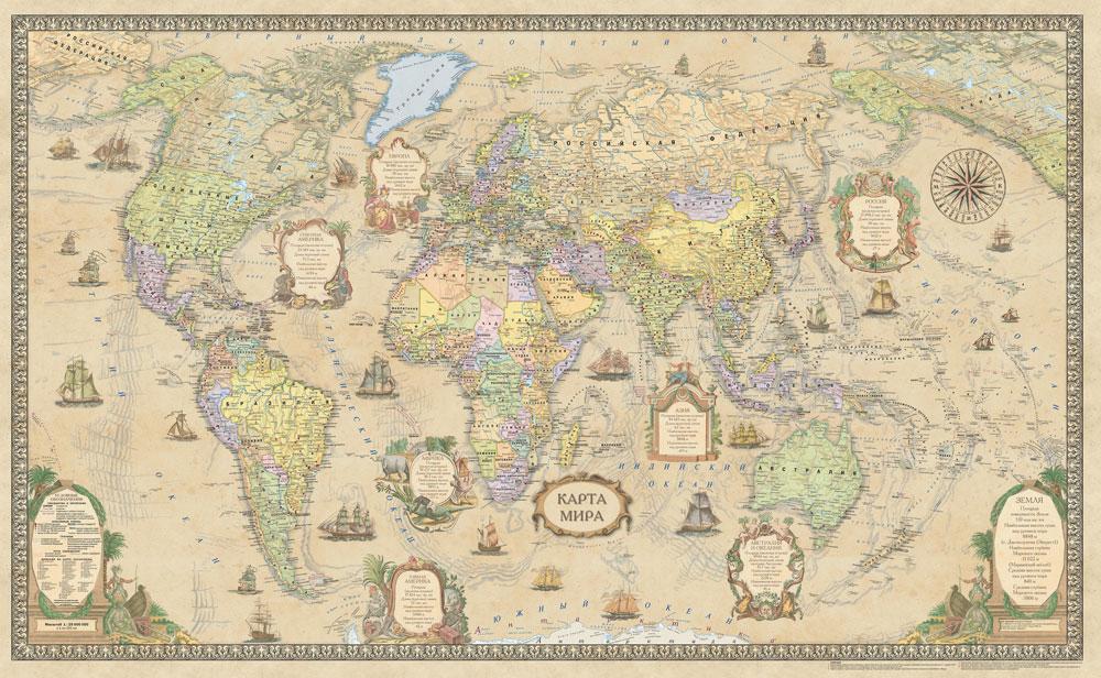 карта со стирающимся слоем эврика план покорения мира в тубусе 64 см х 8 см Карта мира. Стиль ретро. В тубусе на рейках