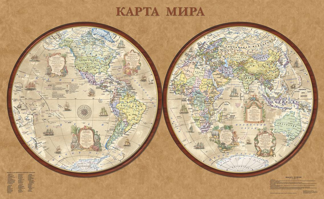 Карта мира. Полушария. Стиль ретро кострома настенная карта