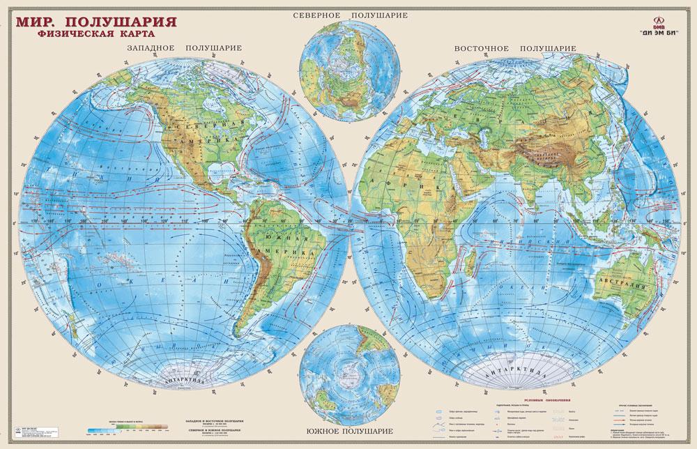Карта мира. Физическая. Полушария оригинальная карта мира со специальным покрытием с указанием городов