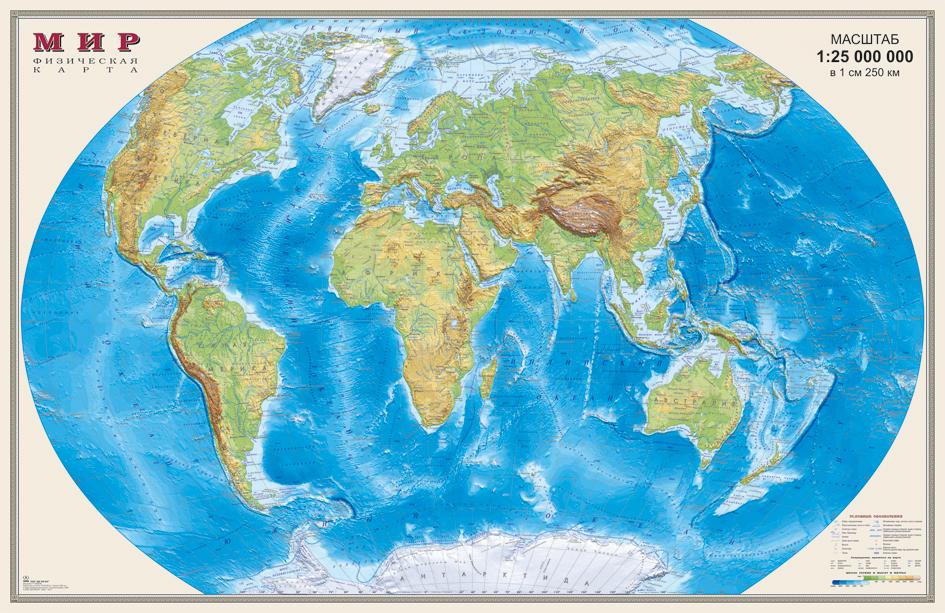 Мир. Физическая карта кострома настенная карта