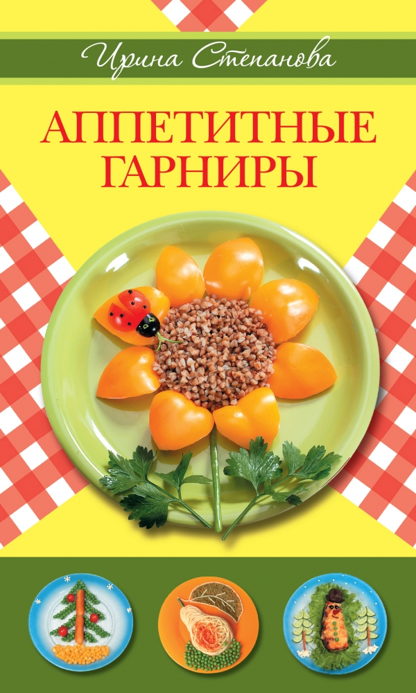 Ирина Степанова Аппетитные гарниры купить шелуху гречки в украине