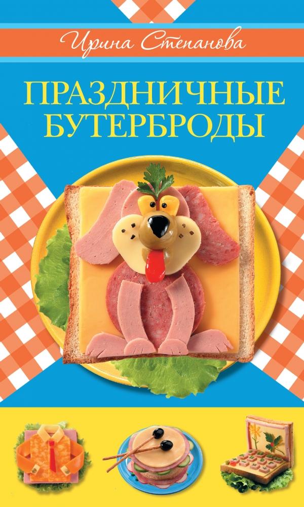 Ирина Степанова Праздничные бутерброды ирина нечаева сова ихлеб